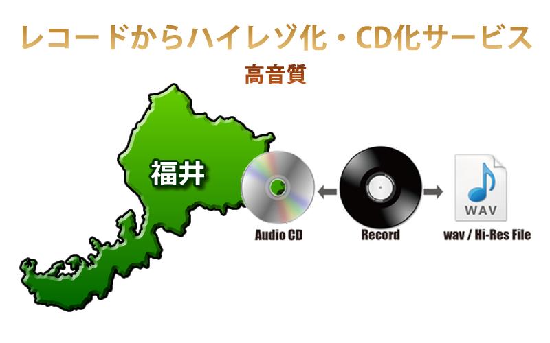 福井県対応