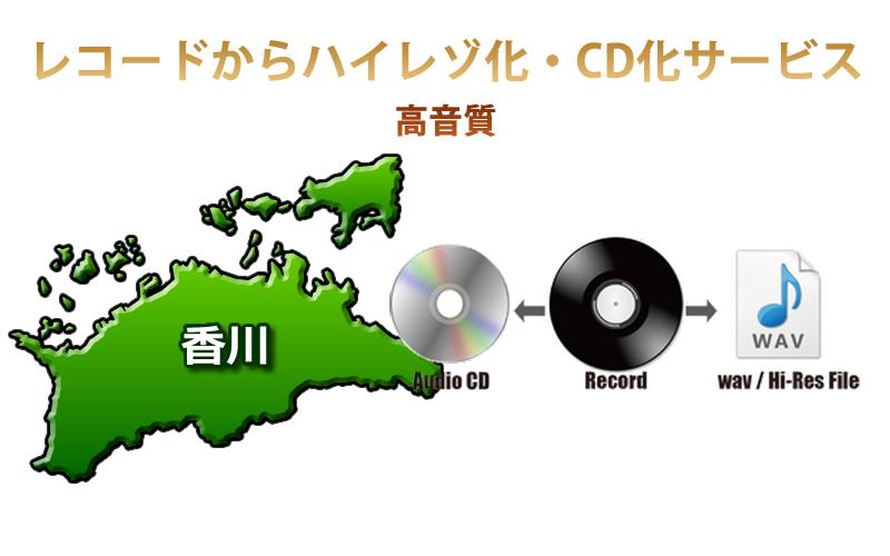 香川県対応
