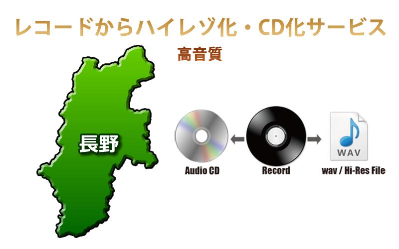 長野県対応