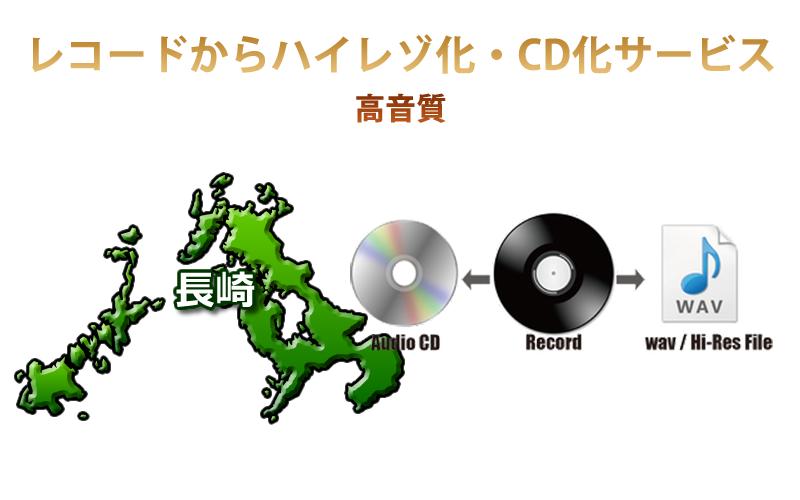 長崎県対応
