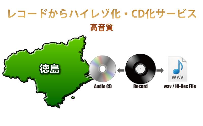 徳島県対応