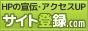 ホームページの宣伝、アクセスアップの無料検索エンジン「サイト登録.com」
