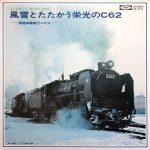 「函館本線急行ニセコ」未CD化LPのCD化