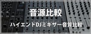 ハイエンドDJミキサー音質比較