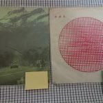成長の記録思い出のレコードCD化