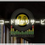 レコード預かりサービス開始(無料)