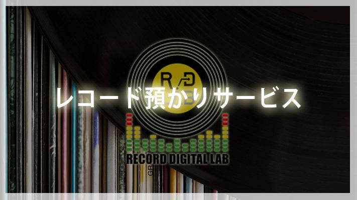 レコード預かりサービス