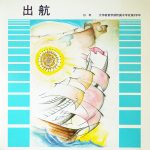 「記念LPレコード」合唱を記録したレコードのCD化