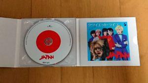 Japan_Quiet Life_2004CD